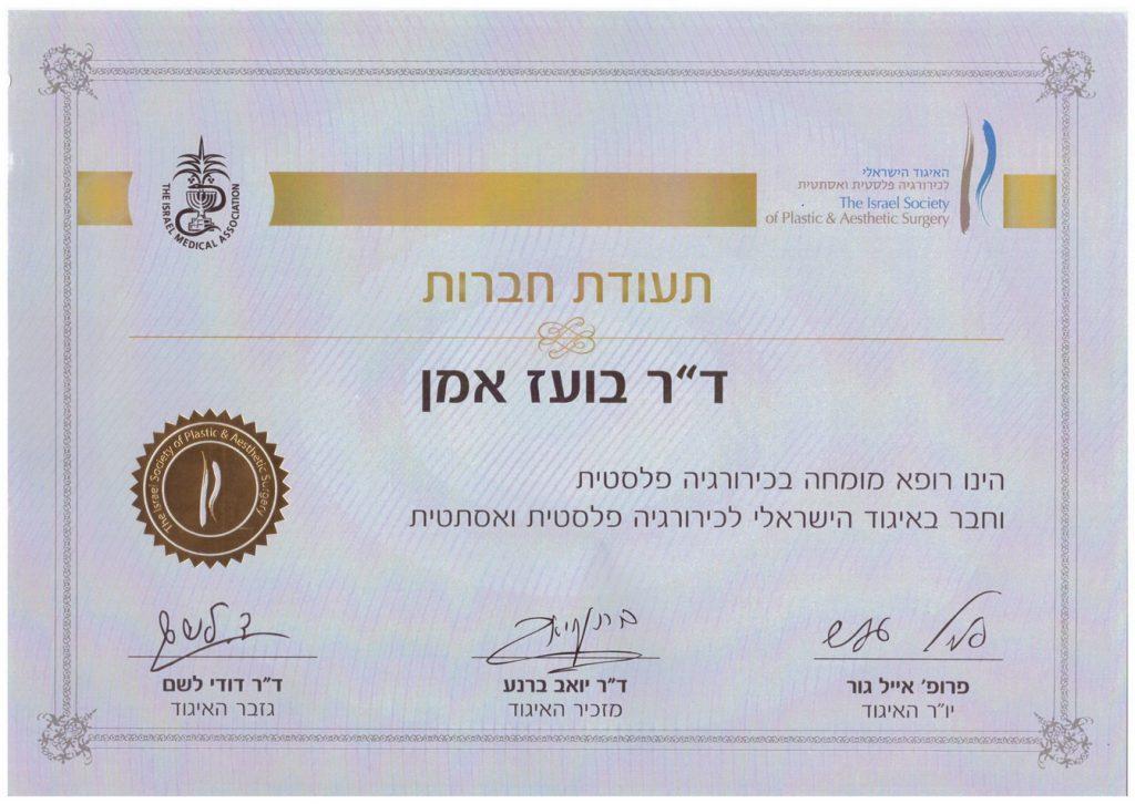 תעודת חברות באיגוד הישראלי לכירוגיה פלסטית ואסתטית