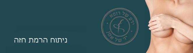לוגו הרמת חזה